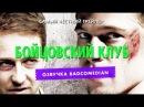 BadComedian Честный трейлер - Бойцовский клуб