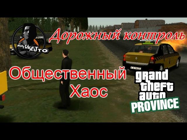 Дорожный контроль 1. MTA Province beta 0.1.8. Общественный Хаос