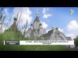 Просветители славян 24 мая - день равноапостольных Кирилла и Мефодия