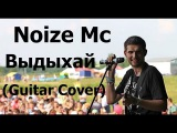 Noize Mc - Выдыхай (Instrumental Cover)
