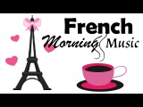 HAPPY French Morning - French Cafe Accordion Music -Music to Wake UP