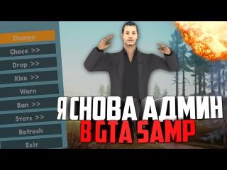 МЕНЯ ВЕРНУЛИ НА АДМИНКУ В GTA SAMP!