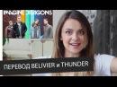 Перевод и разбор песни Imagine Dragons Believer и Thunder Skyeng