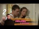 Любовь и разлука. Серия 2 2011