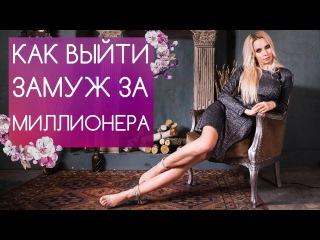 Как выйти замуж за миллионера? Мила Левчук