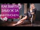 Как выйти замуж за миллионера Мила Левчук