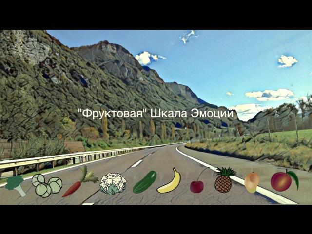 Дорога в Поток | Личный опыт 1 | Фруктовая Шкала