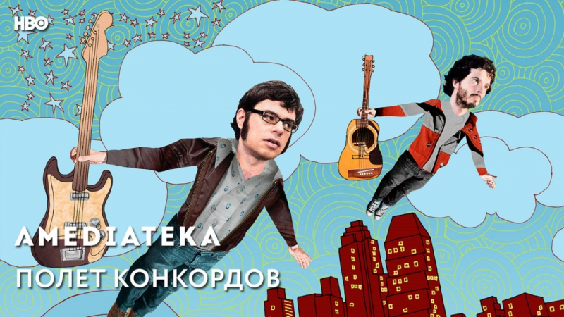 Полет Конкордов | Flight of the Conchords | Тизер