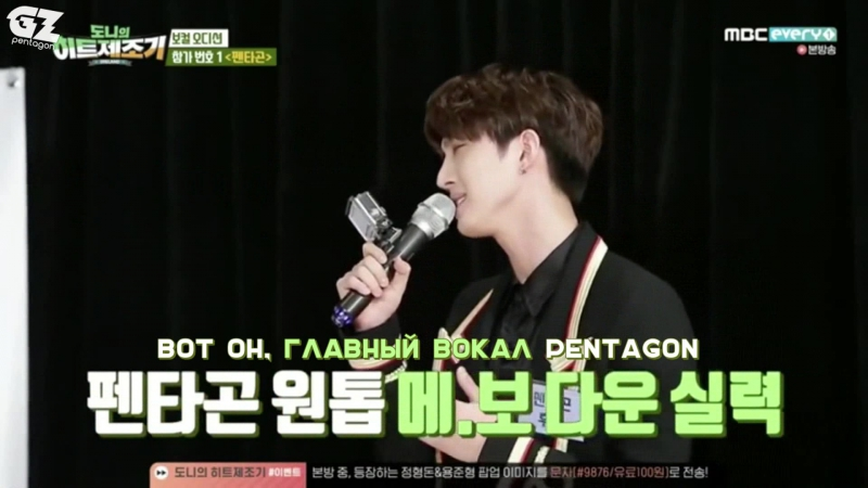 [RUS SUB][050117] Jinho Hui (Pentagon) on Hitmaker's audition