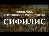Эпидемии, изменившие ход истории (Сифилис) 2017