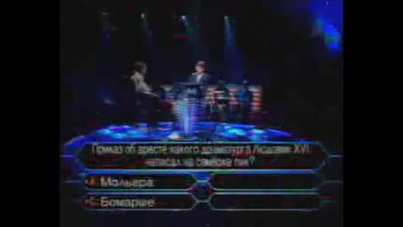 Кто хочет стать миллионером (Первый канал, 11.12.2004) Отрывок