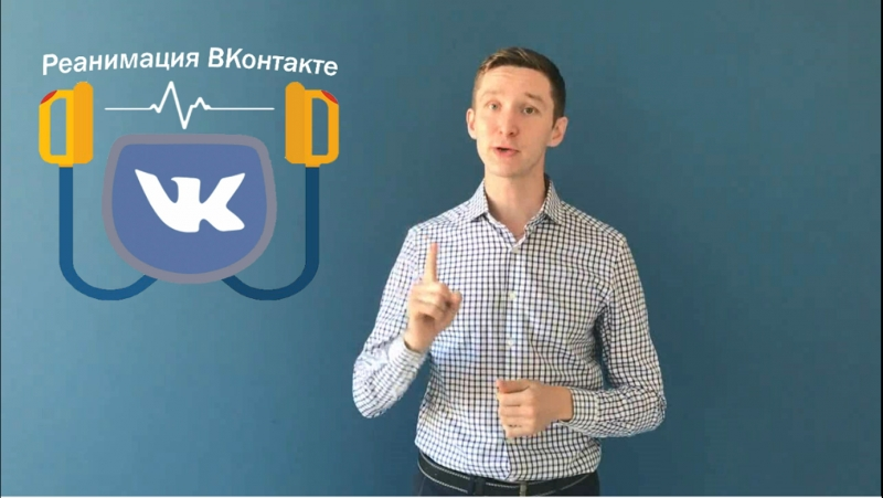 Реанимация Вконтакте