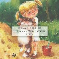 Днем, открытка никому тебя не отдам сама мучить буду