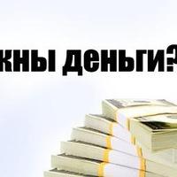 Срочные займы в ставрополе без проверки