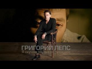 Григорий Лепс - Я скучаю по нам по прежним - ПРЕМЬЕРА 2017