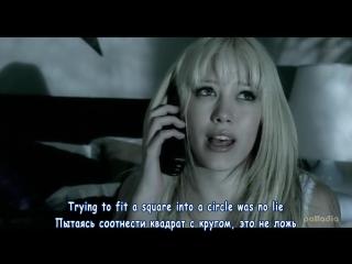 Hilary Duff - Come Clean (subtitles)