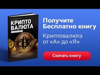 Скачайте книгу по Криптовалюты и зарабатывайте в блокчейне
