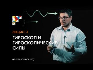 Лекция 1.5. Гироскоп и гироскопические силы
