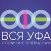 Телеканал «Вся Уфа»