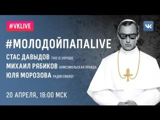 #VKLive: Молодой Папа