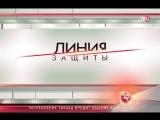 Линия защиты. Игра в санкции / 21.12.2016