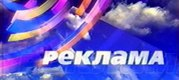 Реклама (MTV, 2002-2003) Pepsi Light, Sprandi, Тюнс, Lady Speed S...