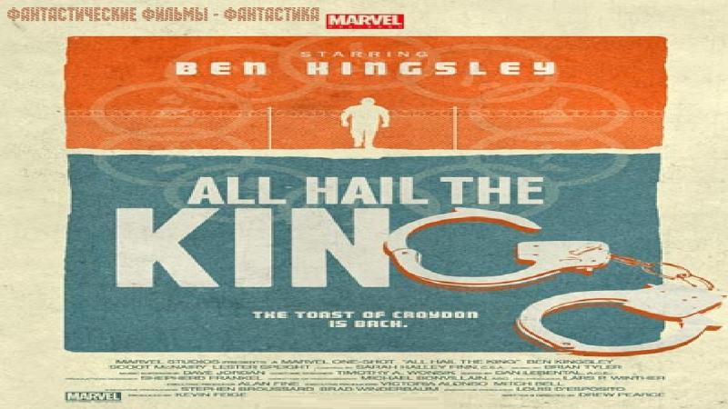 Короткометражка Marvel - Да здравствует король (2014)