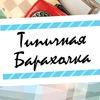 Типичная Барахолка  Донецк/Донецкая область..