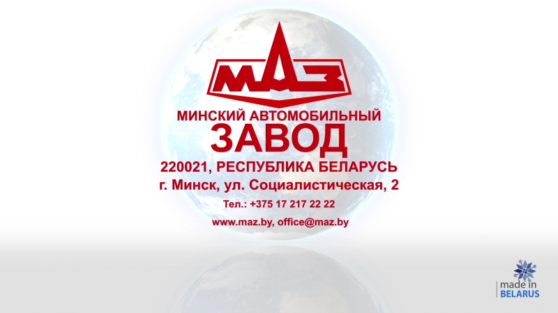 Городские автобусы на газомоторном топливе МАЗ 203965203988
