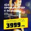 Фитнес клуб Метрофитнес, Нижний Новгород