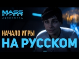 Начало Mass Effect: Andromeda на русском языке (стрим)