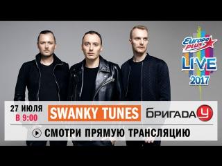 #EPLive2017: Swanky Tunes в Бригаде У!