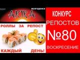 Видеоотчет! 80-ый (Воскресение) еженедельный конкурс репостов  от суши-бара AKIRA