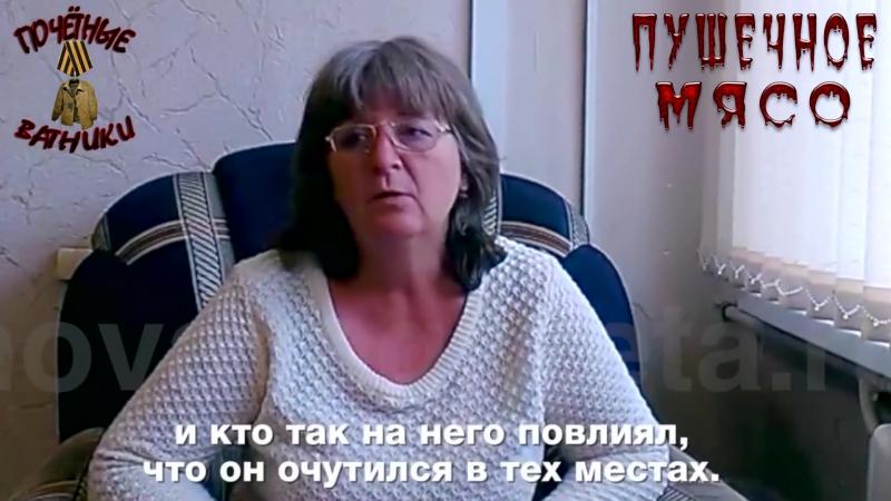 Кто так повлиял на моего ребенка, что он очутился в Донбассе?