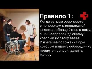 5 правил общения с человеком в инвалидной коляске