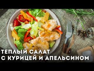 Теплый салат с куриной грудкой и апельсином Мужская Кулинария