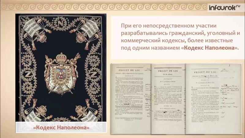 21. От республики к империи Наполеона I