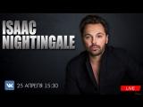 #VKLIVE Isaac Nightingale(Вадим Капустин) - LIVE