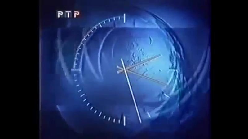 (staroetv.su) Часы (РТР, 01.01.2000-14.09.2001) Полная версия