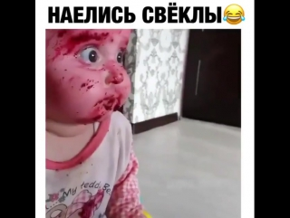 Приятного аппетита! Малыш наелся свеклы)))