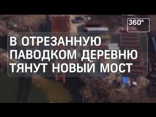 В отрезанную паводком деревню тянут новый мост