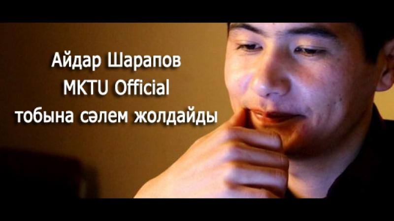 Айдар Шарапов МКТУ Official тобына сәлем жолдайды!