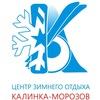 """Центр зимнего отдыха """"Калинка-Морозов"""""""
