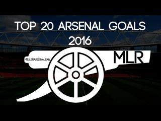 Арсенал ● ТОП-20 голов ● 2016