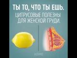 Узнай, какие именно продукты полезны для той или иной части тела