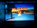 Проходим Мадагаскар 2