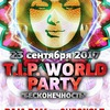 23.09.17 ✧ T.I.P. WORLD PARTY ✧ ГЛАВCLUB GREEN