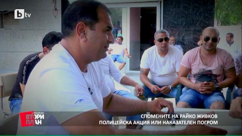 Проект Разделени заедно - Мартин Карбовски - Втори план, bTV-11.03.2017 - циганската мафия в Пазарджик (1992)