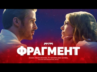 [Ла-Ла Ленд / La La Land](2017) Ryan Gosling ft. Emma Stone – City of Stars