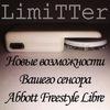 LimiTTer - новые возможности FreeStyle Libre